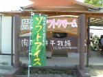 田中洋平牧場