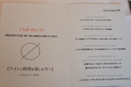 club des 50_2