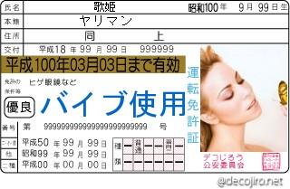 decojiro-20090417-001351.jpg