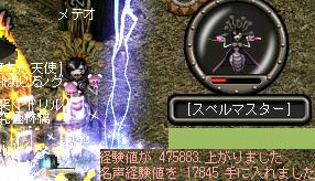 【スペルマスター】