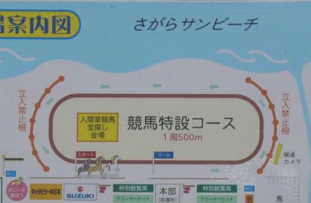 20090426 (1) コース看板
