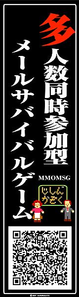 MMOMSG地震家族
