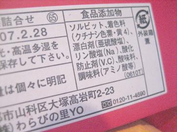 02oseibo.JPG