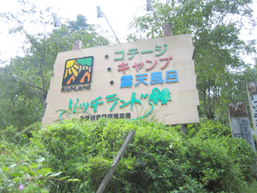 10miyagase.JPG
