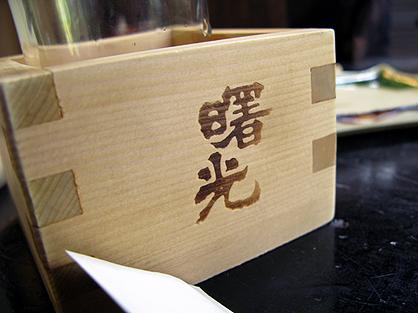 11takenoya_08_2_23.JPG