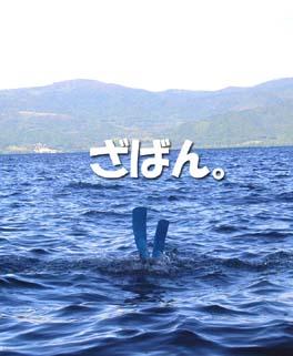 2008_09_toya07.jpg