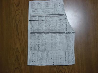 518型紙2