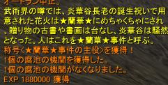 2009-04-04 03-18-15