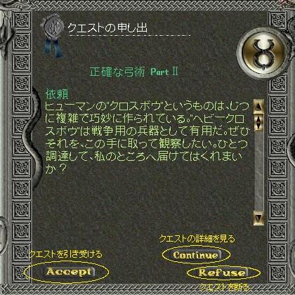 Bowcraft_Quest2.jpg