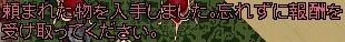 Bowcraft_Quest6.jpg