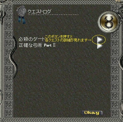 QuestLog2.jpg