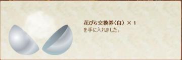 花びら交換券(白)