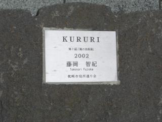 KURURI2