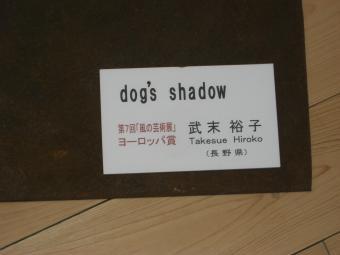 dog's shadow2