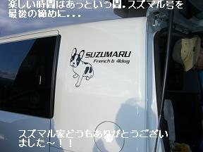 20050925222350.jpg