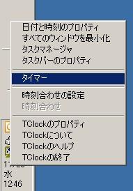 tclock-timer1.jpg