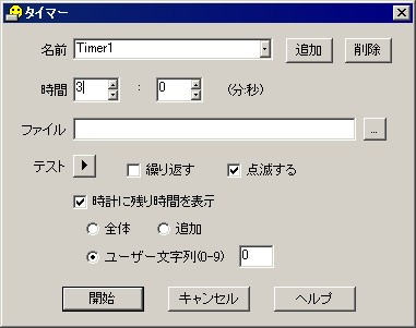 tclock-timer2.jpg