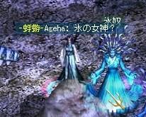 氷の女神?