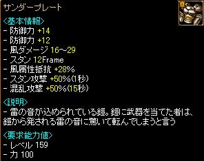 サンダープレート-0405