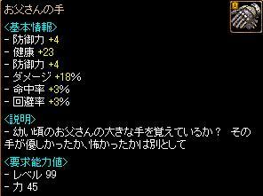 お父さんの手-0412