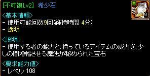 希少石-0412