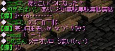 ありこ1-0429