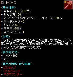 ロフトピース-0517