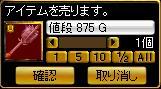 ラディカル店売り-0517