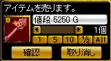 ロフト店売り-0517