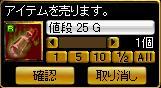 無限店売り-0517