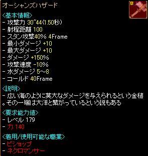 オーシャンズハザード-0524