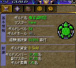 亀吉-0531