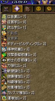 ギルドスキル-0531