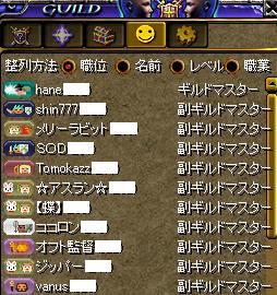 マスタ・副マス-0531