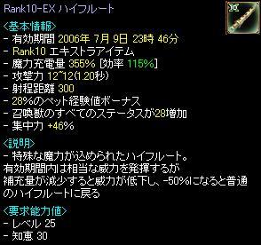 ハイフル-0603