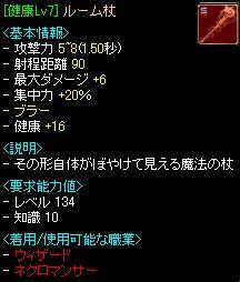 ルーム杖-0617