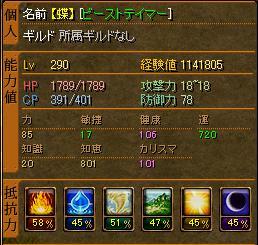 蝶290ステ-0630
