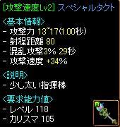 タクト-0913