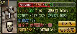 支援後ステ-0923