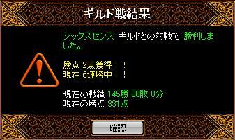 GV結果-0927