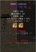 必殺ラピス+7