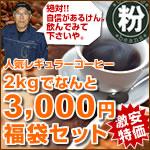 レギュラーコーヒー福袋