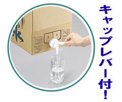 賀茂の水キャップ