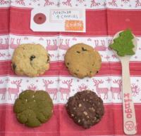 クッキー4種類!