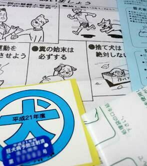 狂犬病予防接種 ( 2009 april )
