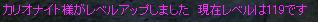 119レベル