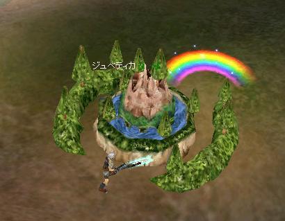 ジュベディカの虹