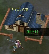 カイエンの家=村