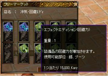 回避エディ(15K)