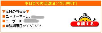 20070612110408.jpg